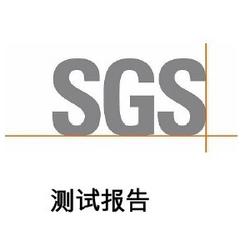 SGS国际环保检测报告