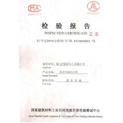石中-检测报告