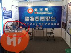 海商网内销中文版套餐服务