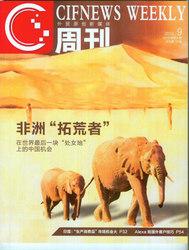 《C周刊》外贸杂志撰文介绍海商网精准营销