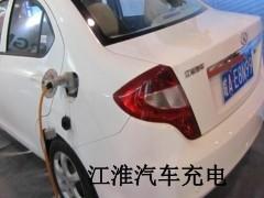 合肥市将建千个充电桩 解决电动汽车续航问题