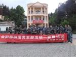 金阳移动团党支部拓展活动