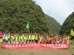 中石化贵阳公司徒步露营活动