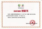 EC产品成都地区代理商授权书