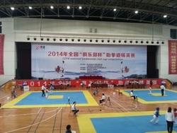 """2015全国""""俱乐部杯""""跆拳道精英赛"""