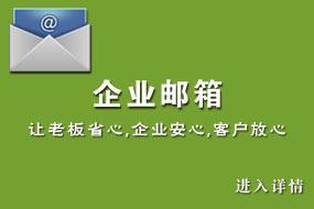 东莞企业邮箱
