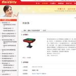 个体刘富强成功网销的启示