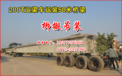 200T运梁车运装50米桥梁