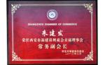 福建漳州商会理事会副会长单位