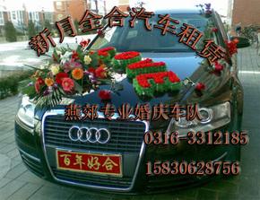 燕郊新月全合专业婚庆车队   奥迪婚庆