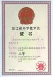 浙江科学技术奖