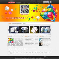 潍坊鑫意达印业有限公司