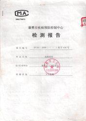 襄阳市疾病预防控制中心检测报告