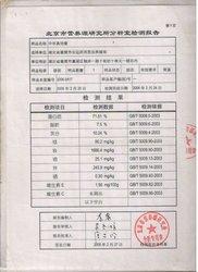 2006年北京市营养源研究所分析室检测报告