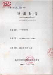 2008年北京市营养源研究所分析室检测报告