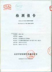 2009年北京市营养源研究所检测报告
