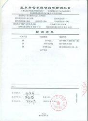 2013年北京市营养源研究所检测报告