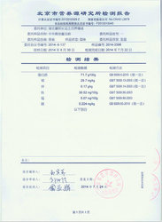 2014年北京市营养源研究所检测报告