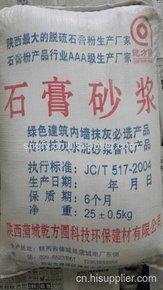 西安砂浆销售批发
