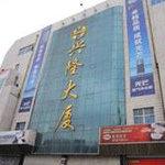 河北邯郸兴隆商务大厦