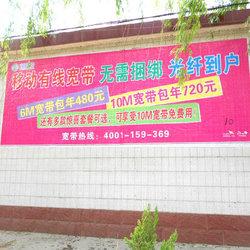 中国移动喷绘膜广告
