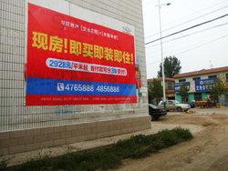 华夏地产喷绘膜广告