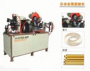 自动金属圆锯机