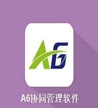 用友软件A6协同管理软件