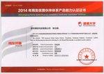 认证书-林立峰(2014年11月)