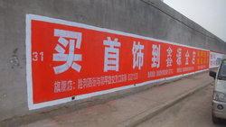 鑫源金店墙体广告