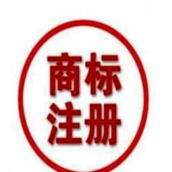 贵阳商标注册
