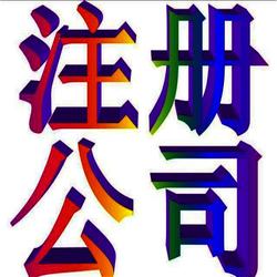 贵阳注册公司