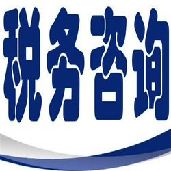 贵阳税务咨询公司