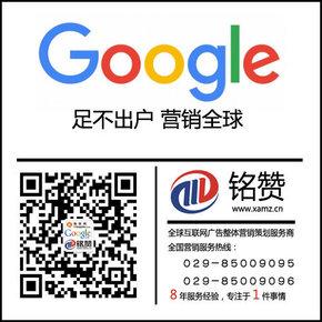 西安Google推广