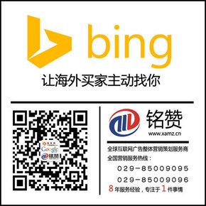 Bing海外推广