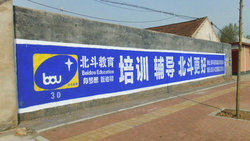 北斗教育墙体广告