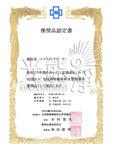 日本厚生省 全國建築物水管理協會推薦認證 JWA