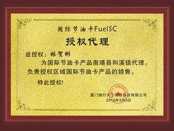 FuelSC国际节油卡南靖县和溪镇代理