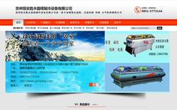 贵州恒安胜骨灰盒工艺品有限公司