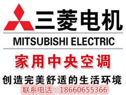 三菱电机中央空调潍坊经销商