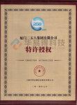 上海夸客金融信息服务-特许授权