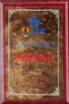 福建省电子商务协会常务理事单位
