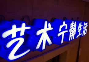 苏州相城区广告公司