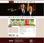 穆堂香网站设计