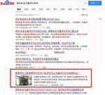 网络推广——陕西西咸新区天骥环保科技有限公司