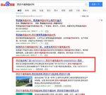 企业建站优化排名——西安龙马保温材料有限公司
