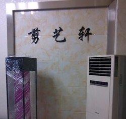 乐山剪艺轩造型