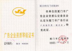 广告企业资质证书