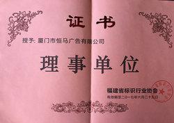 福建省标识行业协会证书