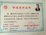 黄瑛 高级小二推拿师 专业技术证书
